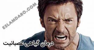 درمان گیاهی عصبانیت