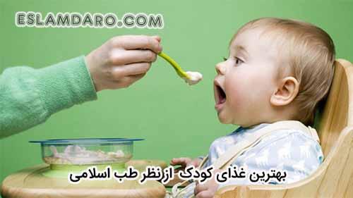 سویق کودک بهترین غذای کودک
