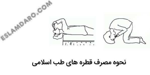 قطره های طب اسلامی
