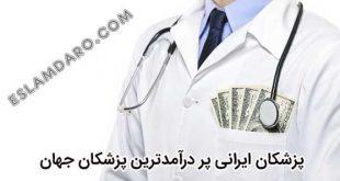 درآمد پزشکان ایرانی
