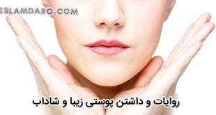 روایات و داشتن پوستی زیبا شفاف