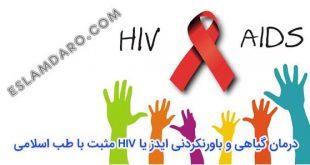 ایدز یا hiv