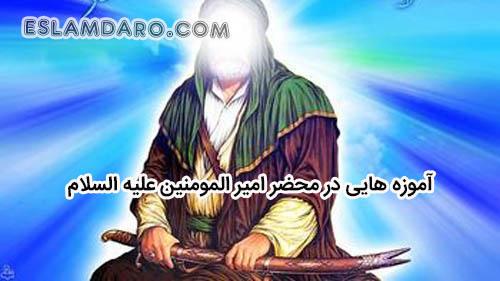 آموزه هایی از طب اسلامی در محضر امیر المومنین علیه السلام