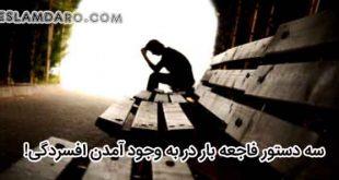 دستورات فاجعه بار افسردگی آور