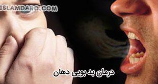 راههای رفه ریشه ای و درمان بوی بد دهان