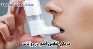 درمان قطعی آسم و نفس تنگی