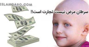 سرطان مرض نیست قابل درمان است