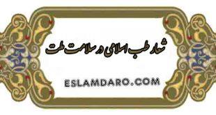شعار سلامتی با طب اسلامی