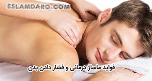 ماساژ درمانی و فشار