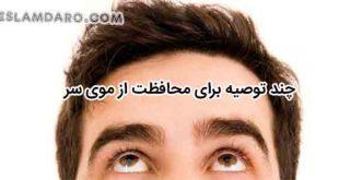 توصیه های محافظت از موی سر
