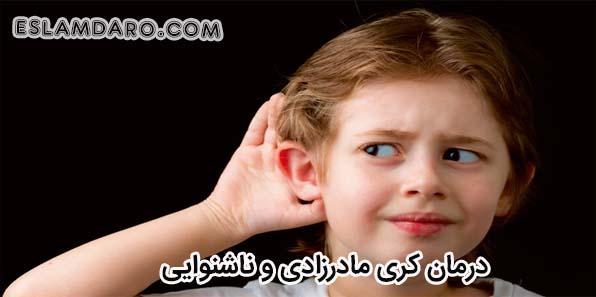 درمان ناشنوایی و کری مادرزادی