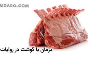 درمان با گوشت