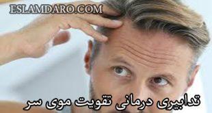تدابیری درمانی تقویت موی سر