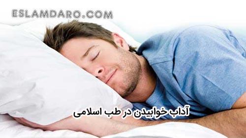 بررسی آداب خوابیدن