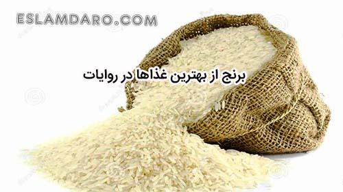 برنج در روایات