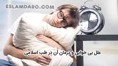 علل بی خوابی و درمان آن در طب اسلامی