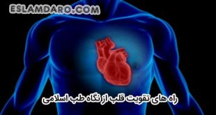 چگونه قلب را تقویت کنیم