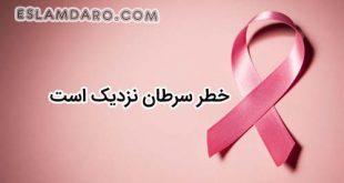 بفکر باشید خطر سرطان نزدیک است