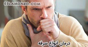 درمان گیاهی انواع سرفه کهنه و نو