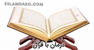 سوره های شفابخش قرآن درمان تمامی بیماریها در طب اسلامی