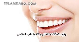 رفع مشکلات دندان و لثه با طب اسلامی