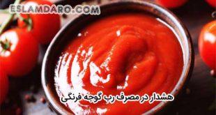 رب گوجه فرنگی مصرف نکنید
