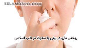 ریختن دارو در بینی یا سعوط در طب اسلامی