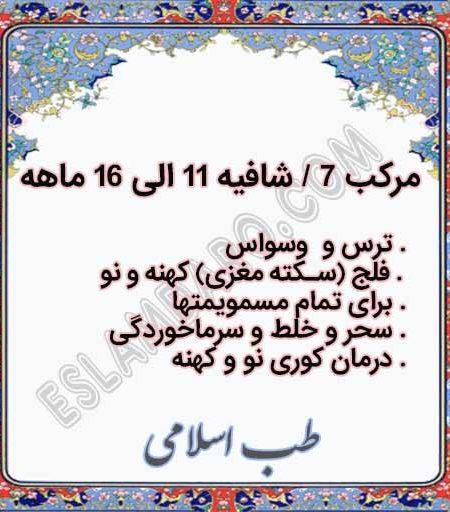 فواید شافیه 11الی 16