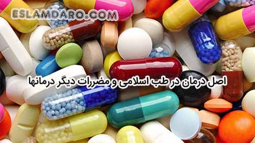 اصل درمان در طب اسلامی و ضررهای درمانهای دیگر