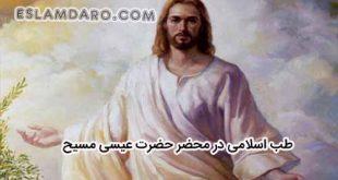 طب وحیانی در محضر حضرت عیسی