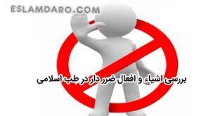 بررسی ممنوعات اشیاء و افعال ضرر دار در طب اسلامی