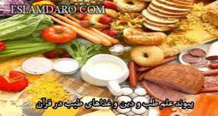 پیوند علم طب و دین و غذاهای طیب در قرآن
