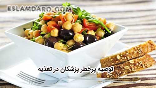 توصیه صحیح طب اسلامی در تغذیه