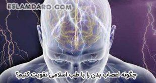 چگبنابه روایات و طب اسلامی ونه اعصاب بدن را تقویت کنیم؟