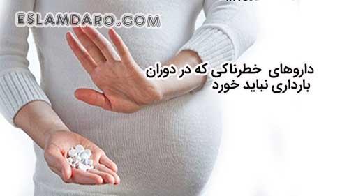 داروهای مضر برای جنین در بارداری