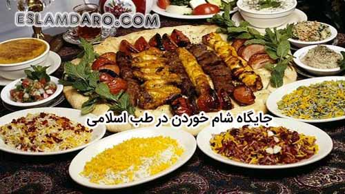 جایگاه شام خوردن در طب اسلامی