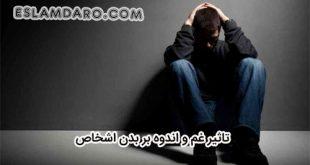 تاثیر غم و اندوه بر بدن