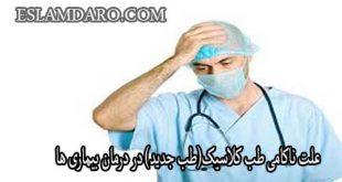 علت ناکامی طب کلاسیک(طب جدید) در درمان بیماری ها