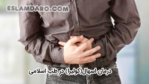درمان اسهال(کولیرا) با طب اسلامی