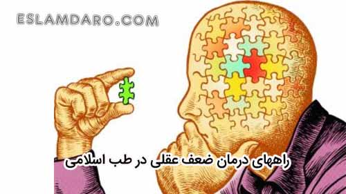 راه کار های افزایش عقل در طب اسلامی