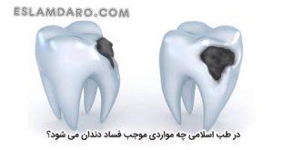 بنا به روایات موارد موجب فساد دندان