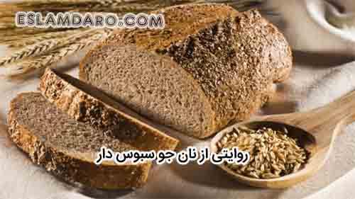 روایتی از نان جو سبوس دار