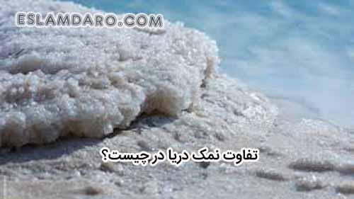 نمک دریا برای سلامتی