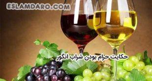 حکایت حرام بودن شراب انگور
