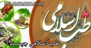 طب اسلامی چیست؟! (از روایات)