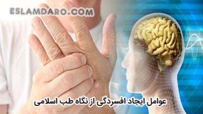 علت و درمان ام اس در طب اسلامی