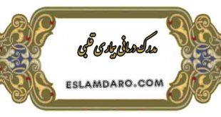 مدرک درمانی شفای کامل بیمار قلبی با طب اسلامی