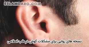 نسخه هایی برای بیماری های گوش در طب اسلامی