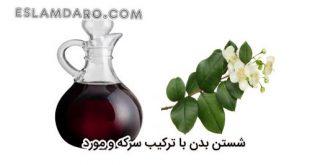 درمان چربی بدن با شستن بدن با ترکیب سرکه و مورد