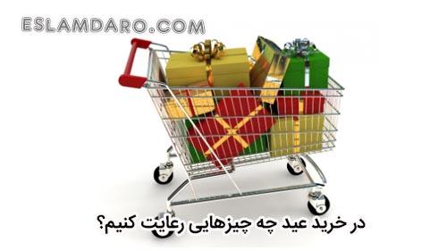 نکاتی در خرید عید